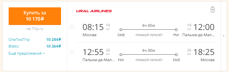 Москва - Майорка - Москва [19-26 октября]