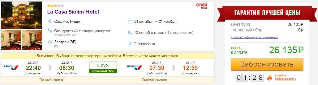 Туры из Москвы в Гоа (Индия) на 10 ночей: от 13100 руб/чел.