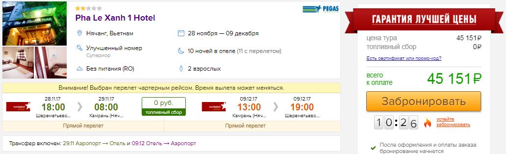 Туры во Вьетнам из Москвы на 7 ночей: 19700; 10 ночей: от 22500 руб/чел.
