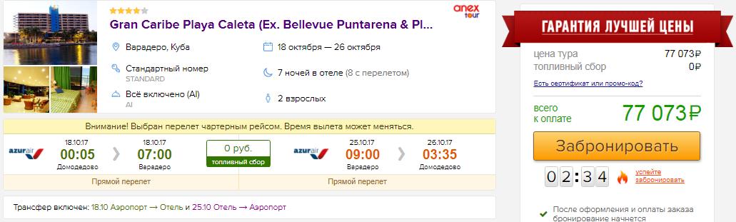 Тур Москвы на Кубу на 7 ночей: от 38500 руб/чел.