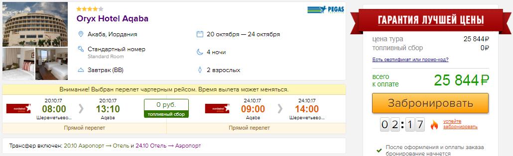 Тур в Иорданию из Москвы на 4 ночи: от 12900 руб/чел.