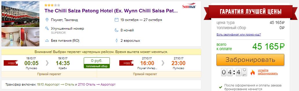 Туры на 7 ночей в Таиланд из Питера: 22600; из Москвы : от 23900 руб/чел.