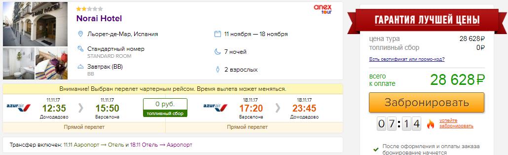 Тур в Испанию из Москвы на 7 ночей: от 14300 руб/чел.