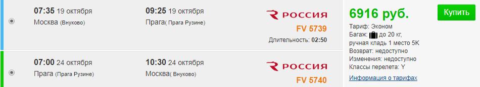 Чартеры в Чехию. Москва ⇄ Прага: 6900 / Пардубице: 9800 руб. [Прямые рейсы!]