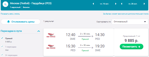 Москва - Пардубице - Москва