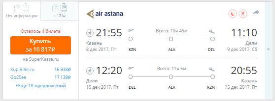 Казань - Дели - Казань