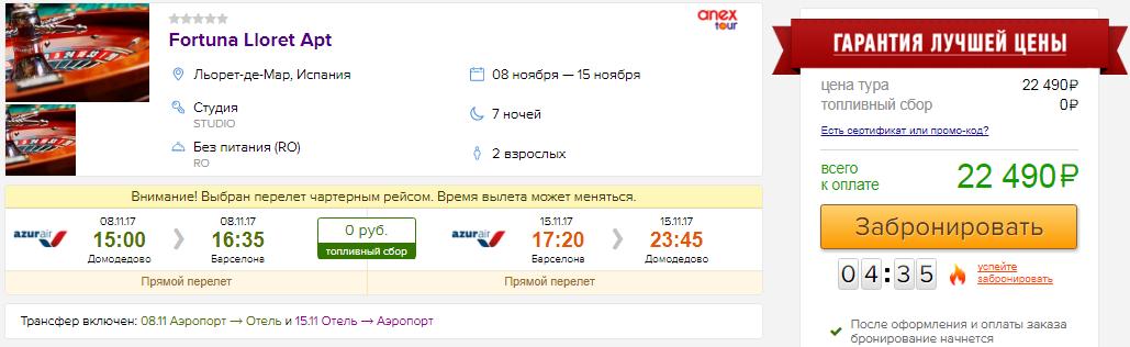 Тур в Испанию из Москвы на 7 ночей: от 11200 руб/чел. [вылеты 8 ноября]