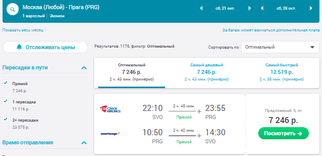 Czech Airlines. Чартер. Москва ⇄ Прага: от 7200 руб. [прямые Рейсы!]