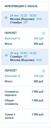 Москва ⇄ Стамбул (Турция): 1000 руб. (Туда-обратно) [Прямые рейсы!]