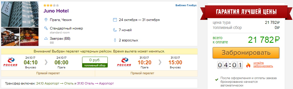 Туры в Чехию (Прага) на 7 ночей из Москвы: 10900; из Питера: 12600 руб/чел.