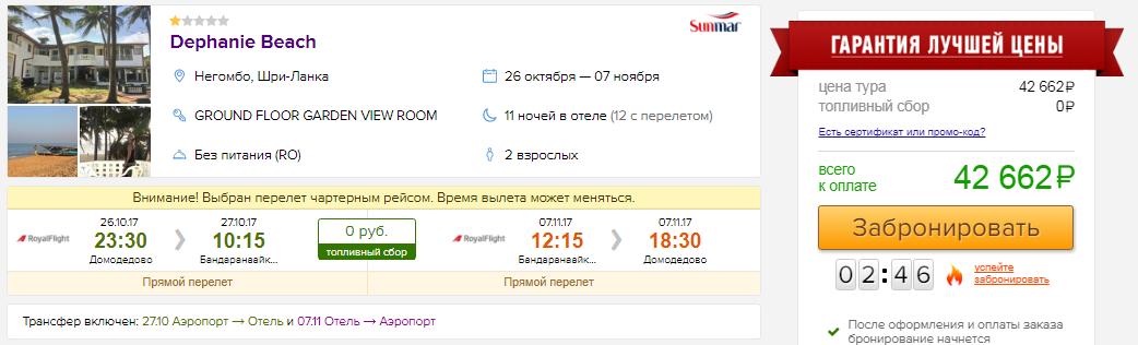 из Москвы на Шри-Ланку