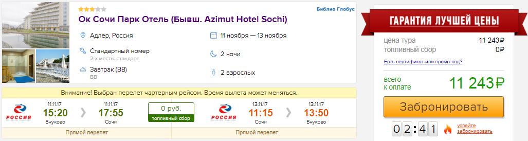 Туры в Сочи из Москвы на выходные (2 ночи): от 5600 руб/чел.