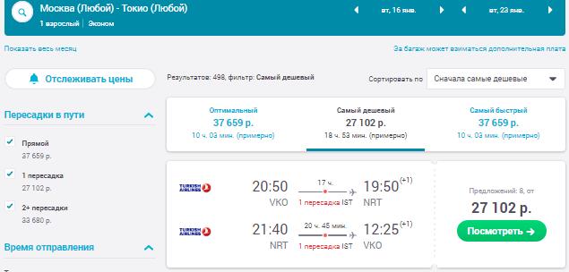 Москва - Токио - Москва