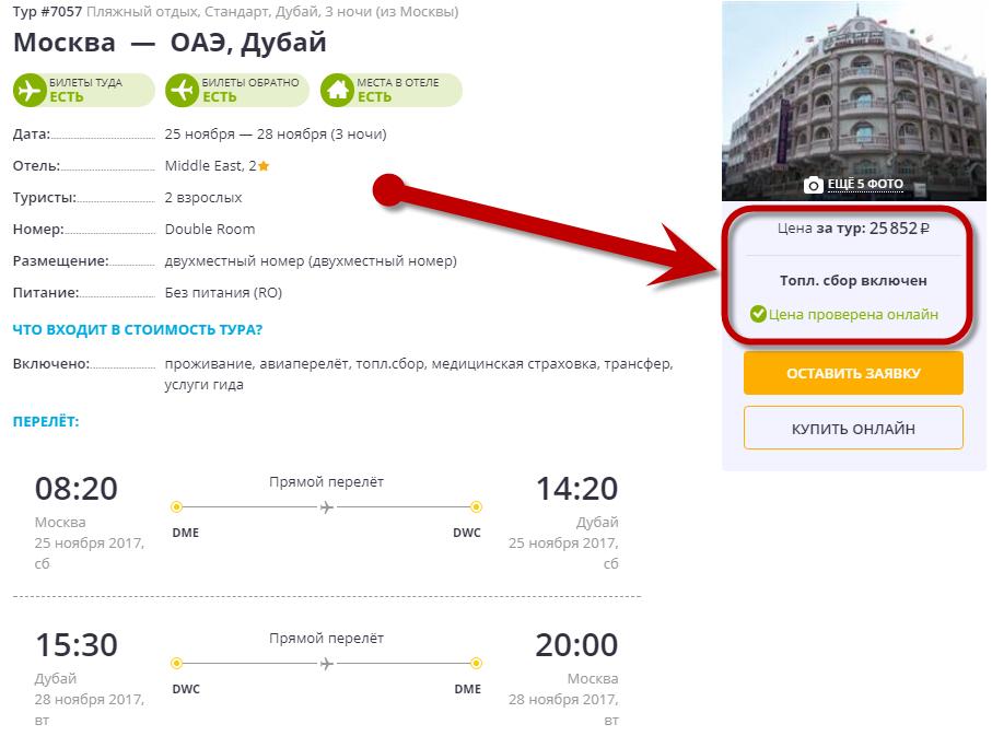 Тур в ОАЭ из Москвы на выходные (3 ночи): от 12900 руб/чел. [без Визы!]