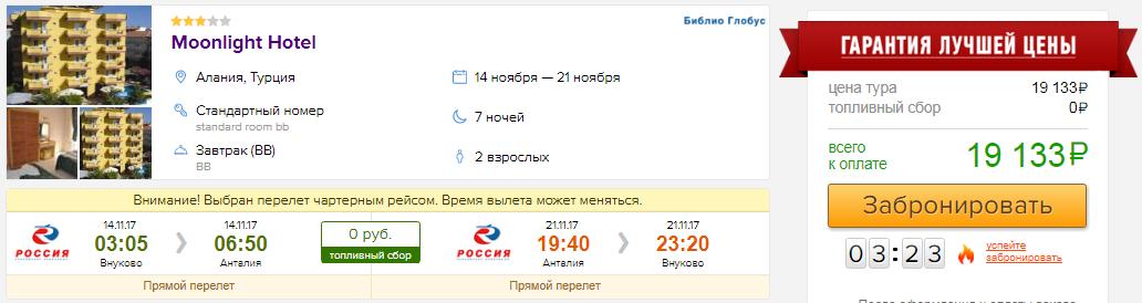 Тур на 7 ночей из Москвы в Турцию: от 9500 руб/чел.