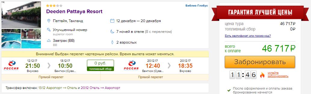 Тур из Москвы в декабре: Таиланд на 7 ночей от 23300; Вьетнам на 11 ночей: от 25600 руб/чел.