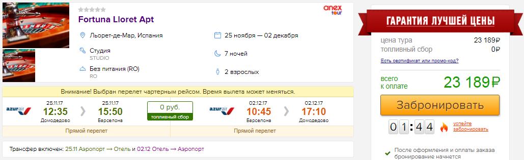 Тур в Испанию из Москвы на 7 ночей: от 11600 руб/чел. [вылеты 25 ноября]