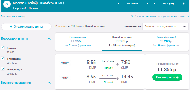 Москва - Шамбери - Москва