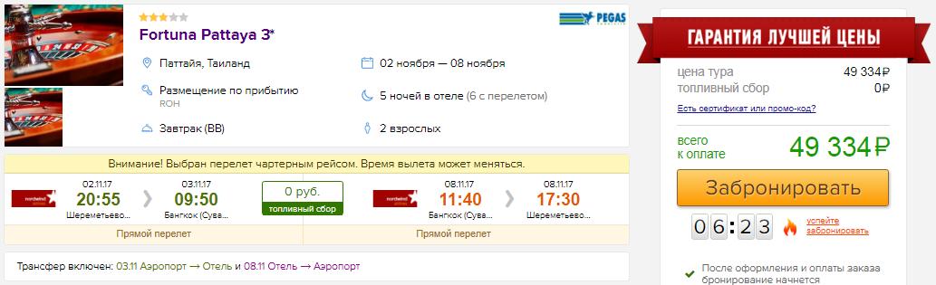 Ноябрьские праздники. Тур на 5 ночей из Москвы в Таиланд: от 25000 руб/чел. [вылет 2 ноября!]