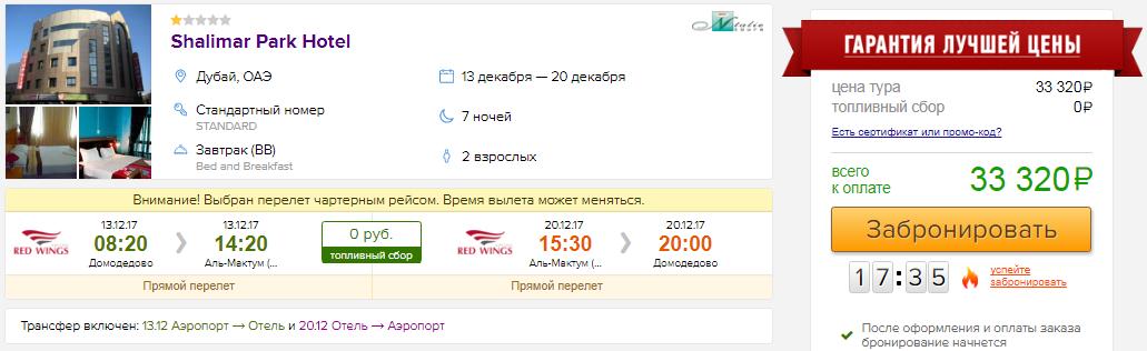 Тур в ОАЭ из Москвы на 7 ночей: от 16600 руб/чел. [Вылеты в декабре, без Визы!]