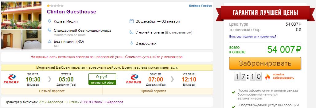 Туры из Москвы в Гоа (Индия) на Новый Год (7 ночей): от 27000 руб/чел.
