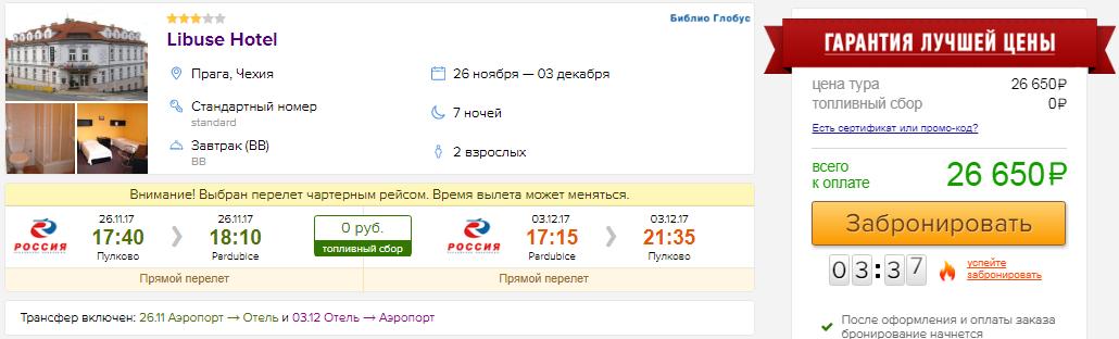 Туры в Чехию (Прага) на 7 ночей из Москвы: 14300; из Питера: 13300 руб/чел.