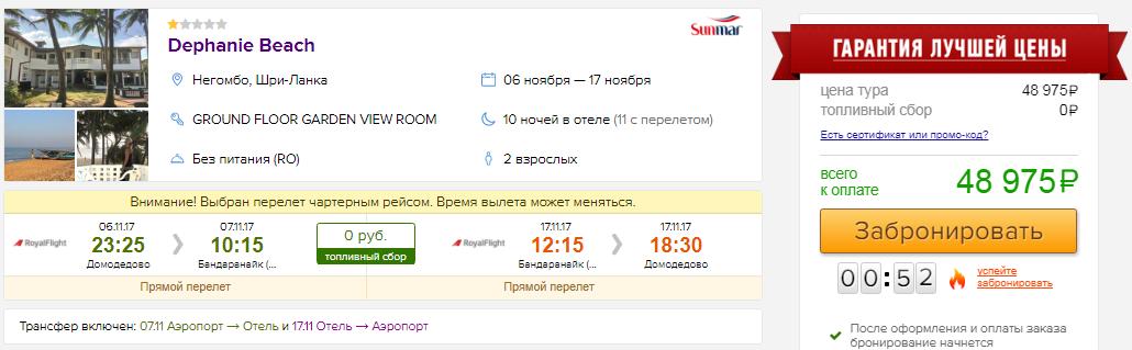 Туры на Шри-Ланку из Москвы на 11 ночей: 24500 руб/чел. *Подешевело!