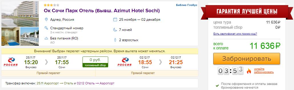 Туры в Сочи из Москвы на 7 ночей: от 5800 руб/чел. [вылеты 25 ноября]
