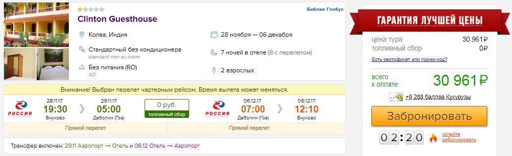 Туры из Москвы в Гоа (Индия) на 7 ночей: от 15500 руб/чел.