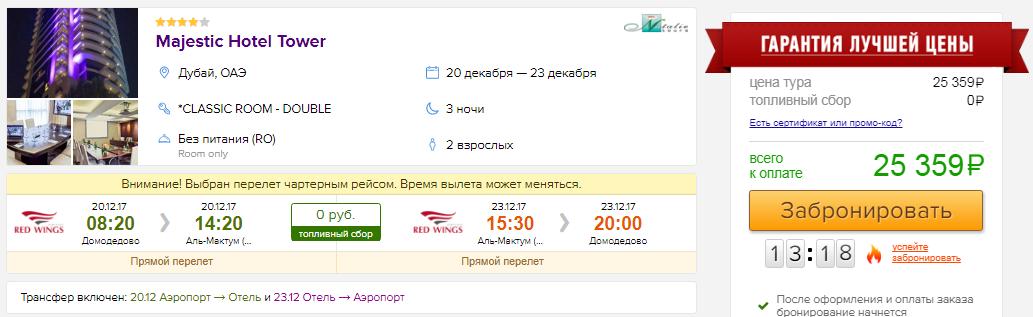 Тур в ОАЭ из Москвы на 3 ночи: от 10600 руб/чел. [Вылеты в декабре, без Визы!]