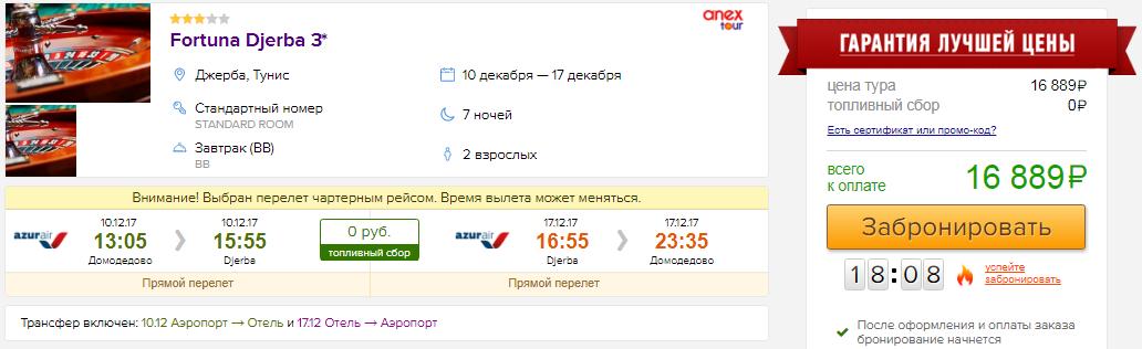 Туры в Тунис из Москвы на 7 ночей: от 8400 руб/чел. [вылеты в декабре!]