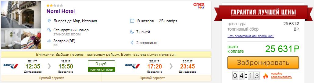 Тур в Испанию из Москвы на 7 ночей: от 12800 руб/чел. На Новый Год: от 26100 руб/чел!