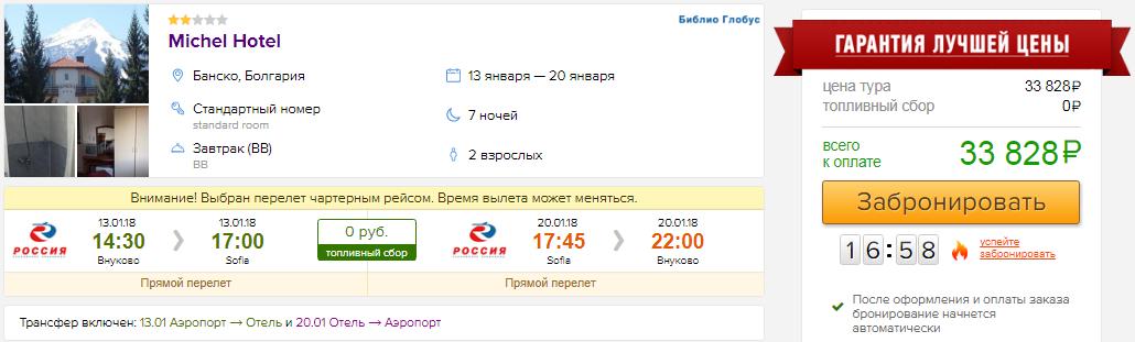 из Москвы в Болгарию