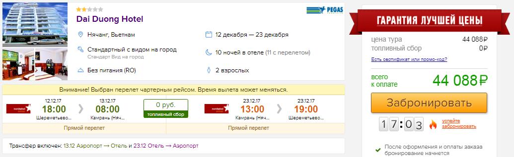Туры во Вьетнам из Москвы на 11 ночей: 22000 руб/чел.