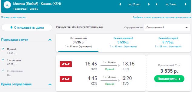 Москва - Казань - Москва