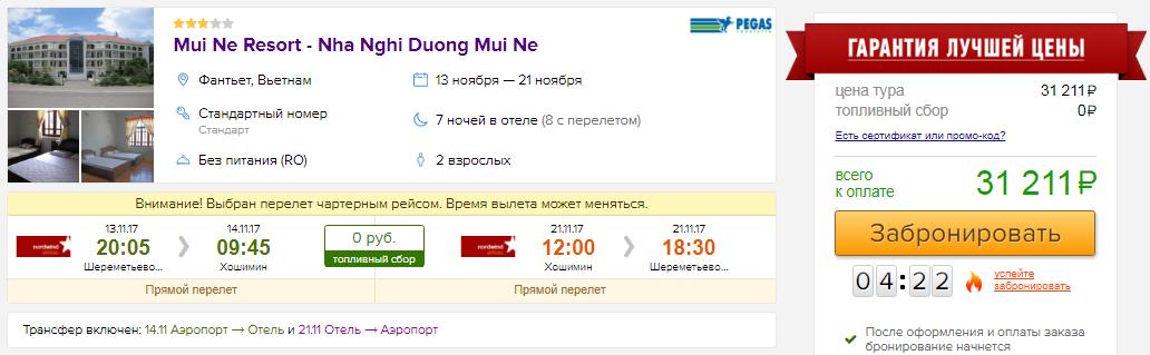 Туры во Вьетнам из Москвы на 7 ночей: 15600 руб/чел.
