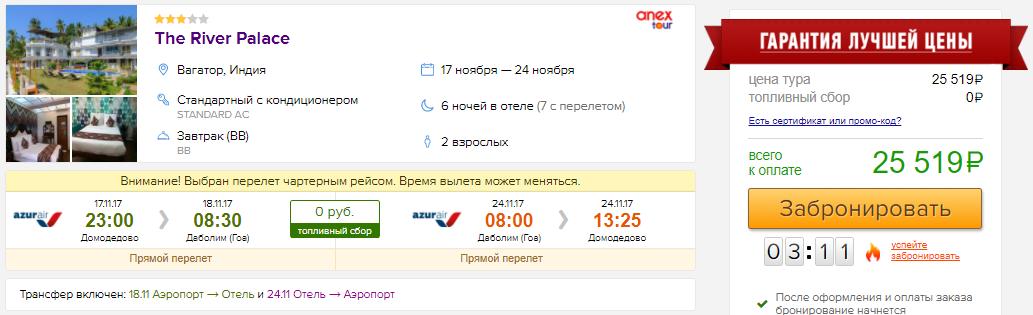 Туры из Москвы в Гоа (Индия) на 7 ночей: от 12750 руб/чел.