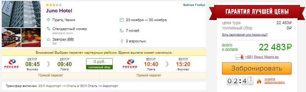 Туры в Чехию (Прага) из Питера на 4 ночи: от 9000 руб/чел.; на 7 ночей из Москвы: 11200 руб/чел.