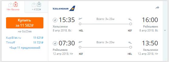 Хельсинки - Рейкьявик - Хельсинки