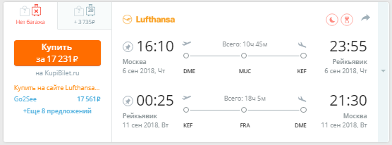 Москва - Рейкьявик - Москва