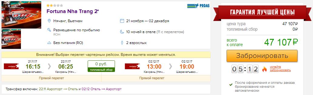 Туры во Вьетнам из Москвы на 11 ночей: 23600 руб/чел; из Питера на 12 ночей: 27900 руб/чел.