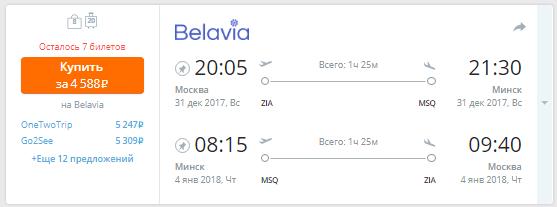 Москва - Минск - Москва [НГ 2018!]
