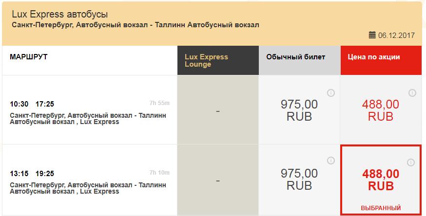 LuxExpress. Прмокод: Питер - Таллин: 488 руб.