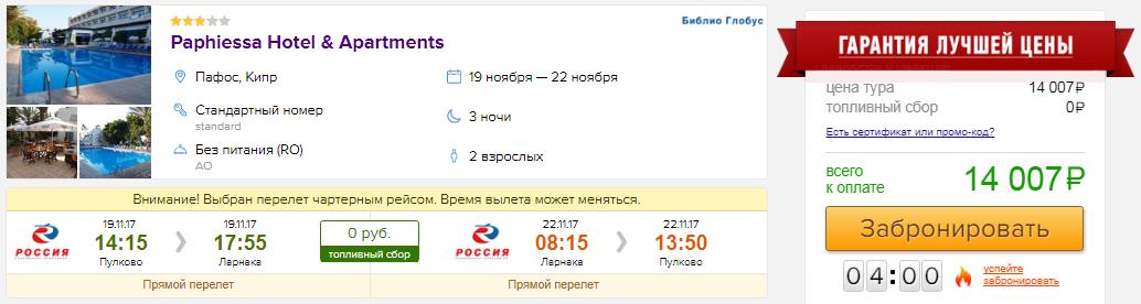 Туры на Кипр на 3 ночи из Москвы : 8900; из Питера: от 7000 руб/чел.