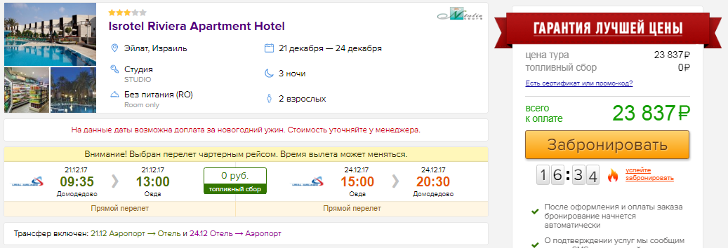 Тур в Эйлат (Израиль) из Москвы на 3 ночи: от 11900 руб/чел.