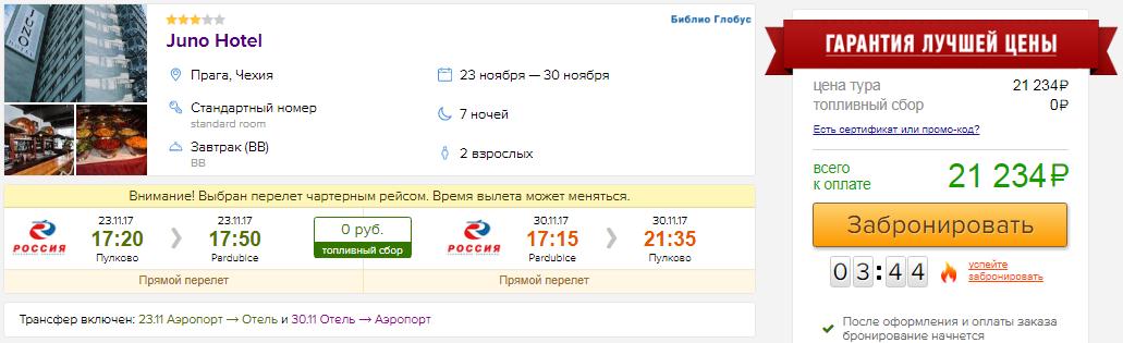 Туры в Чехию (Прага) на 7 ночей из Москвы: 10200; из Питера: 10600 руб/чел.