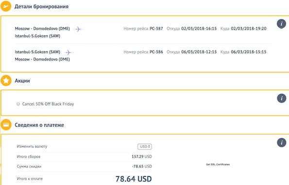 Pegasus. Black Friday. Москва ⇄ Стамбул: 4600 / Тель-Авив: 7500 / Бейрут: 8000 / Тегеран: 8200 / Дели: 9600 / Шарм-Эль-Шейх: 9700 руб.