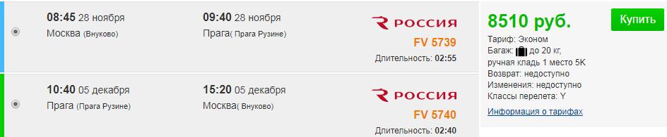 Чартеры в Чехию. Москва ⇄ Прага: 8500 руб. [Прямые рейсы!]