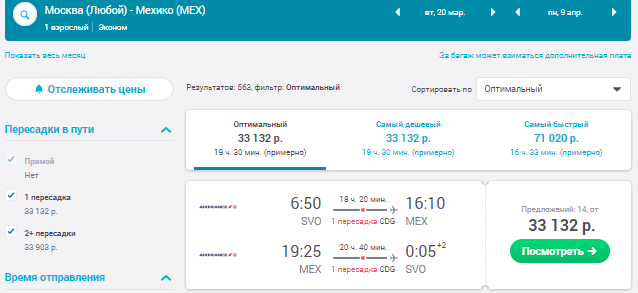 https://www.skyscanner.ru/transport/flights/mosc/mex/180320/180409/