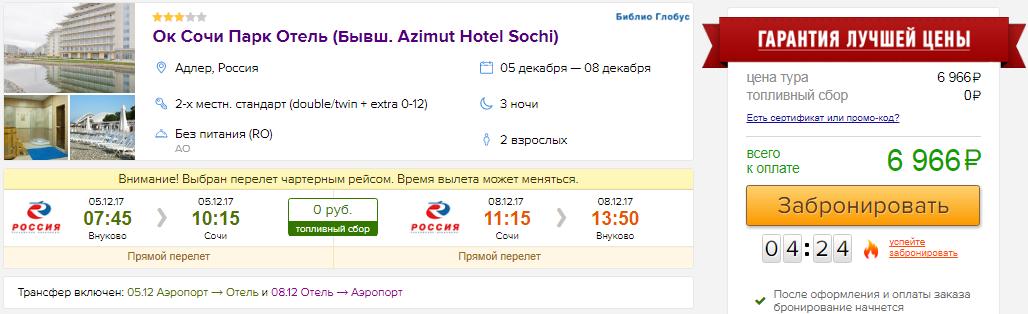 из Москвы в Сочи